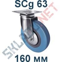 Опора колесная поворотная SCg 63 160 мм