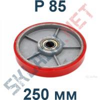 Колесо P 85 250 мм полиуретановое