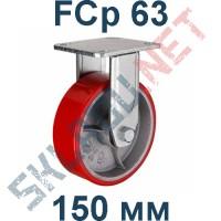 Опора полиуретановая неповоротная FCp 63 150 мм