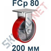 Опора полиуретановая неповоротная FCp 80 200 мм
