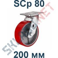 Опора полиуретановая поворотная SCp 80 200 мм
