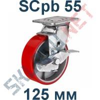Опора полиуретановая SCpb 55 125 мм с тормозом