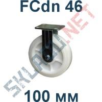 Опора полиамидная FCdn 46 100 мм неповоротная