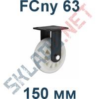 Опора полиамидная FCny 63 150 мм неповоротная