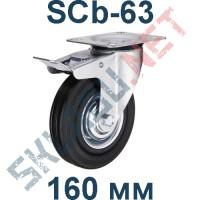 Опора поворотная SCb 63 160 мм с тормозом