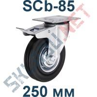 Опора поворотная SCb 85 250 мм с тормозом