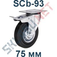 Опора поворотная SCb 93 75 мм с тормозом
