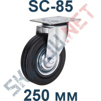 Опора колесная поворотная SC 85 250 мм