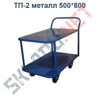 Двухъярусная тележка ТП-2  500*800 металл