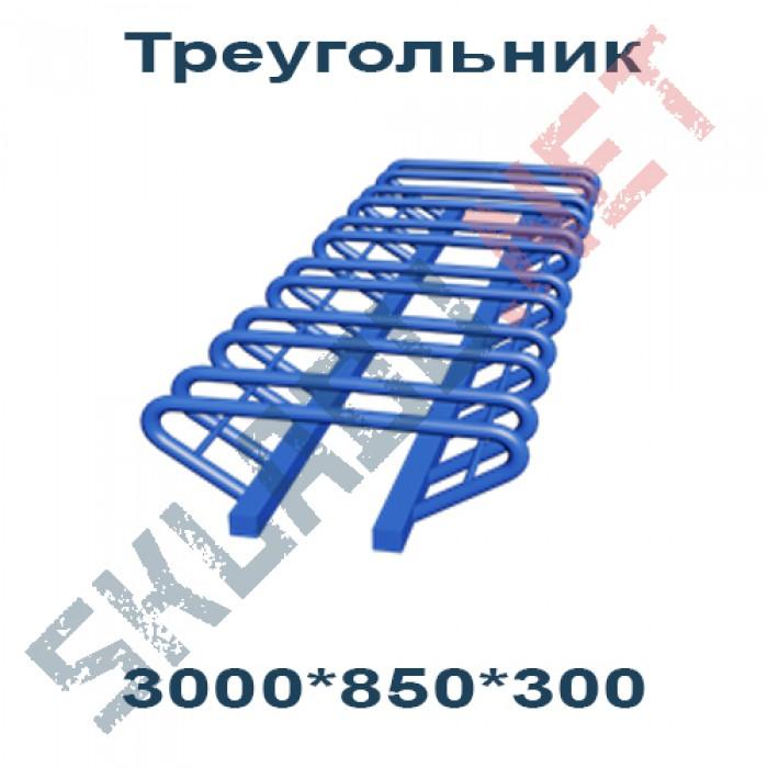 """Велопарковка """"Треугольник"""" 3000*850*300"""