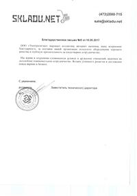 Благодарственное письмо от ООО Электросигнал