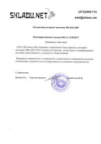Благодарственное письмо от ОАО Котовскхлеб