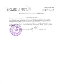 Благодарственное письмо Мантуровский сыродельный комбинат