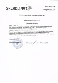 Благодарственное письмо от УПП Оскольское