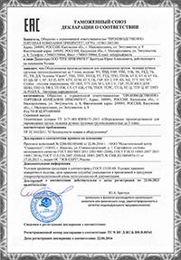 Декларация таможенного союза Русклад