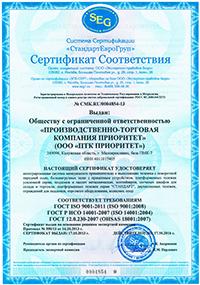 Сертификат Русклад