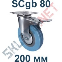 Опора колесная с тормозом SCgb 80 200 мм
