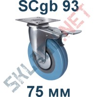 Опора колесная с тормозом SCgb 93 75 мм