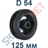 Колесо чугунное D 54  125 мм