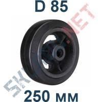 Колесо чугунное D 85  250 мм