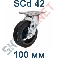 Опора чугунная SCd 42  100 мм поворотная