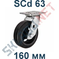 Опора чугунная SCd 63  160 мм поворотная