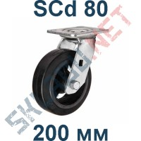 Опора чугунная SCd 80 200 мм поворотная