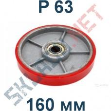 Колесо P 63 160 мм полиуретановое