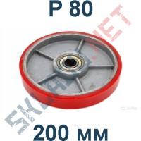 Колесо P 80 200 мм полиуретановое