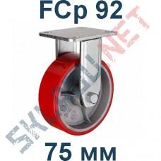 Опора полиуретановая неповоротная FCp 92 75 мм