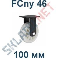 Опора полиамидная FCny 46 100 мм неповоротная