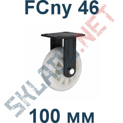 Колесо полиамидное FCny 46