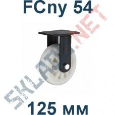Опора полиамидная FCny 54 125 мм неповоротная