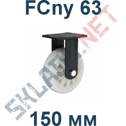 Колесо полиамидное FCny 63