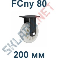 Опора полиамидная FCny 80 200 мм неповоротная