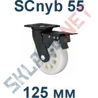 Колесо полиамидное SCnyb 55 125 мм с тормозом