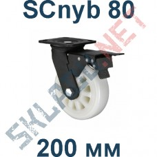 Колесо полиамидное SCnyb 80 200 мм с тормозом