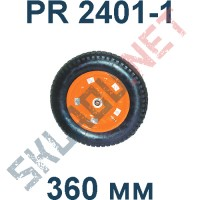 Колесо PR 2401-1  пневматическое 360 мм