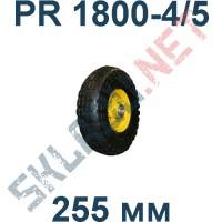 Колесо PR 1800-4/5 пневматическое 255 мм