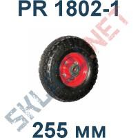 Колесо PR-1802-1 пневматическое 255 мм