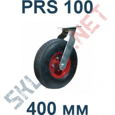 Опора пневматическая поворотная PRS 100 400 мм