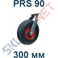 Опора пневматическая поворотная PRS 90 300 мм