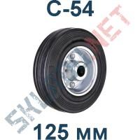 Колесо промышленное C 54 без кронштейна 125 мм