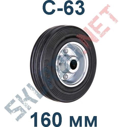 Колесо промышленное C 63 без кронштейна