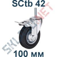 Опора SCtb 42 100 мм болтовое крепление  с тормозом