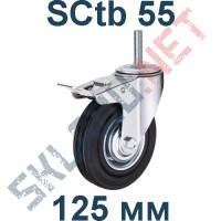 Опора SCtb 55 125 мм болтовое крепление  с тормозом