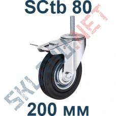 Опора SCtb 80 200 мм болтовое крепление  с тормозом