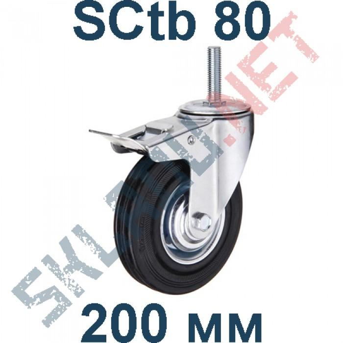 Опора колесная поворотная SCtb 80