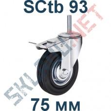 Опора SCtb 93 75 мм болтовое крепление  с тормозом