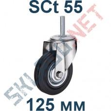 Опора поворотная SCt 55 125 мм болтовое крепление